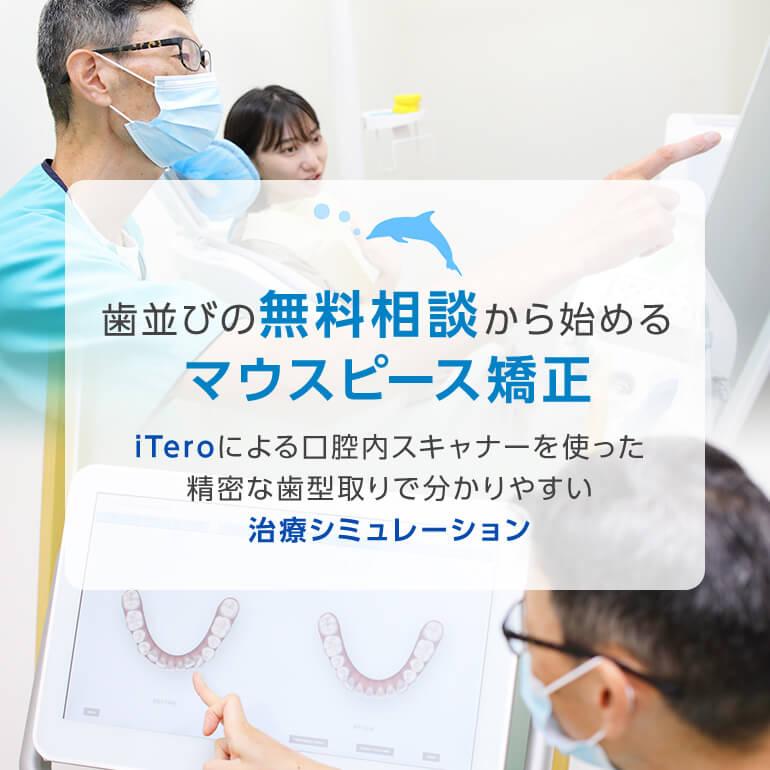 歯並びの無料相談から始めるマウスピース矯正 iTeroによる口腔内スキャナーを使った精密な歯型取りで分かりやすい治療シミュレーション