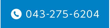 TEL.043-275-6204
